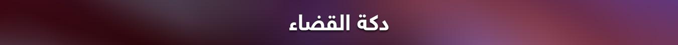 baner_dakat_qathaa
