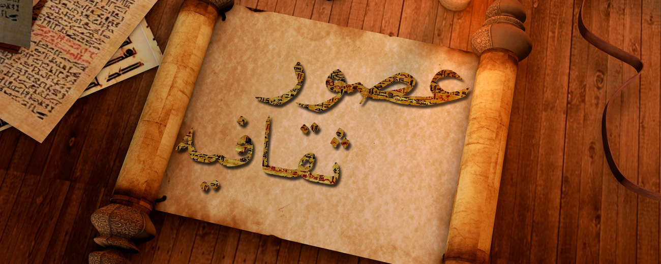osor_thaqafia_home
