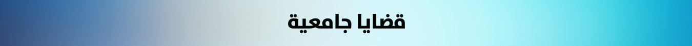 qathaya_jameaia_baner