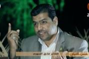 همس القوافي (الشاعر صادق الجبوري)