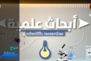 أبحاث علمية ح٢٤ (الأسلوب الكمي والنوعي لدورة حياة مياه الصرف الصحي)