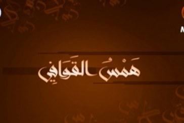 همس القوافي (الشاعر ناصر الفتلاوي)