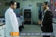 أبحاث علمية ح٢٧ (تحويل قشور الشلب إلى مواد مفيدة)