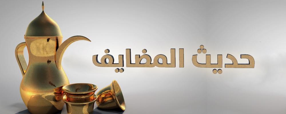 hadeth_madhaif_slider3