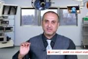 المنهاج الطبي ح٢٦   ( آلام الأطراف السفلى لدى الأطفال ) – الدكتور إياد فتاح الاغا