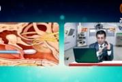 أمراض الأذن مع الدكتور حميد الشمري في برنامج المنهاج الطبي (٢٩)