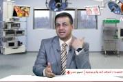 الشخير وأمراض الأذن (الأسباب – العلاج) مع الدكتور حميد الشمري في برنامج المنهاج الطبي (٣١)