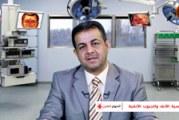 المنهاج الطبي ح٣٥    حساسية الأنف والجيوب الأنفية — (الدكتور الاختصاص حميد الشمري)