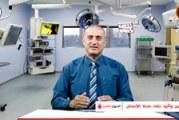 معلومات هامة حول التدخين وأثره على صحة الإنسان   الدكتور الاختصاص إياد طه محمد