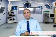المنهاج الطبي (٣٩)   نصائح مهمة عند اتخاذ قرار إجراء عملية جراحية – ج١