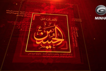 برنامج: كلمات من الحسين (ح٩) || تقديم: سيف المعمار