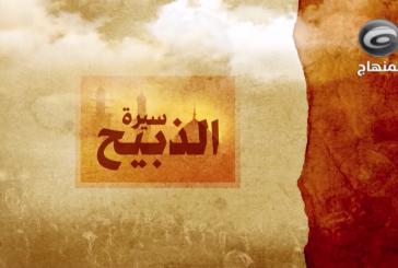 سيرة الذبيح ح١ || (( سيرة الإمام الحسين بن علي بن أبي طالب (ع) ))