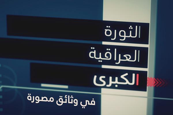 thawra_iraqia