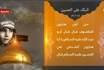 البكاء على الإمام الحسين (ع) ٢