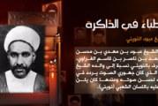 خطباء في الذكرة (الشيخ عبود النويني)