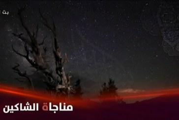 مناجاة الشاكين للإمام زين العابدين (عليه السلام)