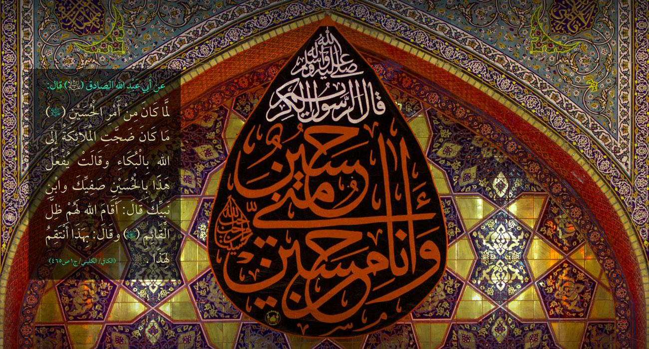 شهادة الأمام الحسين عليه السلام