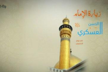 زيارة الإمام العسكري ع يوم الخميس