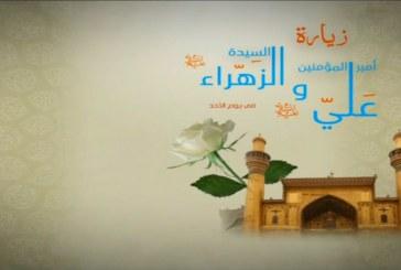 زيارة أمير المؤمنين والزهراء عليهما السلام يوم الأحد