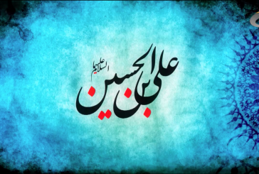 برنامج خاص بمناسبة شهادة الإمام علي بن الحسين عليه السلام