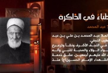 خطباء في الذاكرة (الملا عبد المحمد)