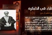 خطباء في الذاكرة (الشيخ كاظم آل نوح)