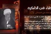 خطباء في الذاكرة (الشيخ محمد علي الخراساني)