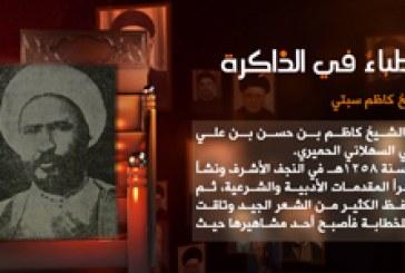 خطباء في الذاكرة (الشيخ كاظم سبتي)