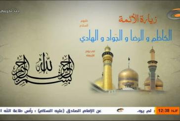 زيارة الأئمة (الكاظم والرضا والجواد والهادي) -ع-