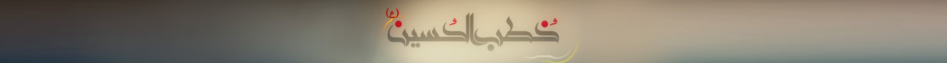 khutab_alhussain_baner2