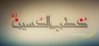 khutabalhussain_s
