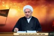 فاجعة الطف (الإمام الحسين -ع- مأمور بالنهضة عارف بمصيره)