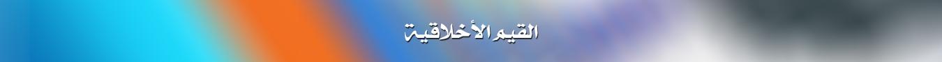 qiemakhlaqia_baner