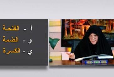 خيركم من تعلم القرآن ح٤