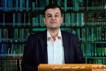 المكتبة الإسلامية (كتاب التوحيد للمفضل الجعفي)