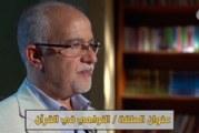 الطب في القرآن ح١٠ (النواهي في القرآن)