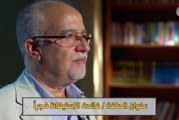 الطب في القرآن ح٨ (فائدة الاستيقاظ فجراً)