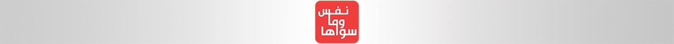 banaer_nafswamasawaha