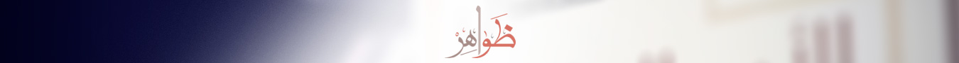 baner_thawaher