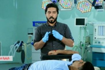 إسعافات أولية ح٥ (كيفية معالجة النزف)