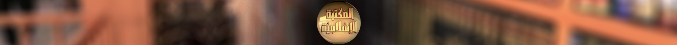 islamic_library_baner2
