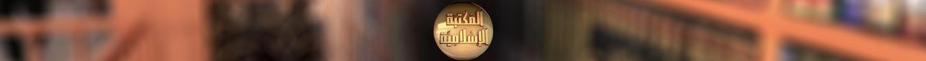 islamic_library_baner2