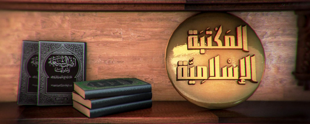islamic_library_slider3