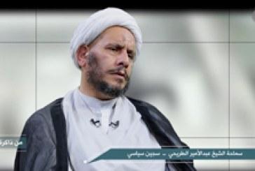 من ذاكرة سجين ح١٤ (الشيخ عبد الأمير الطريحي)
