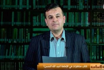 المكتبة الإسلامية ح٨ (مناظرات في الإمامة عبدالله الحسن)