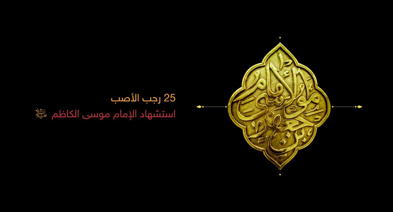 شهادة الامام الكاظم عليه السلام 25 رجب