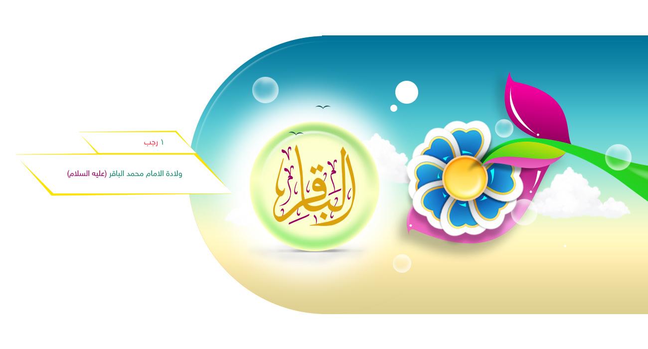 ولادة الامام محمد الباقر عليه السلام 1 رجب