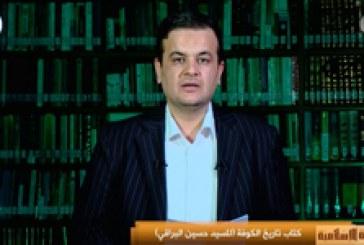 المكتبة الإسلامية (كتاب تاريخ الكوفة للسيد حسين البراقي)