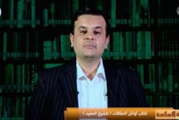المكتبة الإسلامية (كتاب أوائل المقالات للشيخ المفيد)