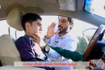 إسعافات أولية ح١٠ (كيفية مساعدة شخص تعرض لحادث)